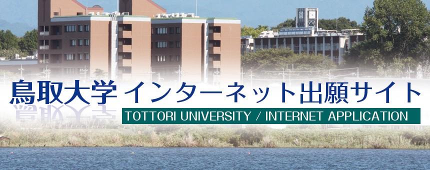 大学 出願 状況 鳥取